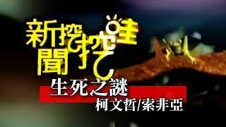 新聞挖挖哇:生死之謎20101223 柯文哲 索非亞 黃勝堅 陳秀丹