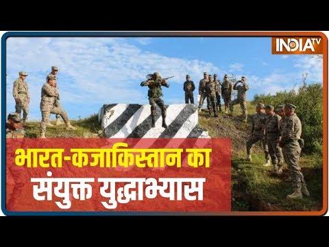 India और Kazakhstan के बीच Uttarakhand में संयुक्त सैन्य अभ्यास
