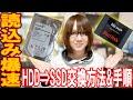 Gambar cover 劇的改善!!SSDで読み込み速度が超爆速 HDDからSSD交換方法&手順