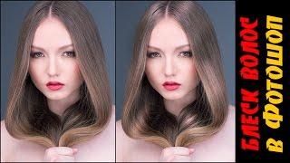 Как сделать блеск волос в Фотошопе