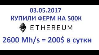 Потрачено 500к - Ethereum майнинг 2600Mh/s 200$ в сутки купили ещё ферм + ZCASH