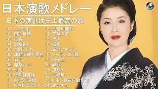 日本演歌メドレー ||日本の演歌は史上最高の歌 ||ベスト演歌ソング|| Japanese Enka Songs 2019 Vol.02