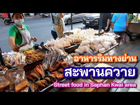 ร้านขายอาหารริมถนนประดิพัทธ์ สี่แยกสะพานควาย / Street food in Saphan Kwai area.