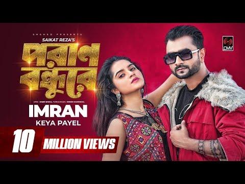 Poran Bondhure Video By Imran feat Payel