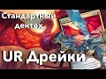 МТГ Колода с летающими динозаврами - Красно-синие Дрейки Magic: The Gathering mtg deck ur drakes