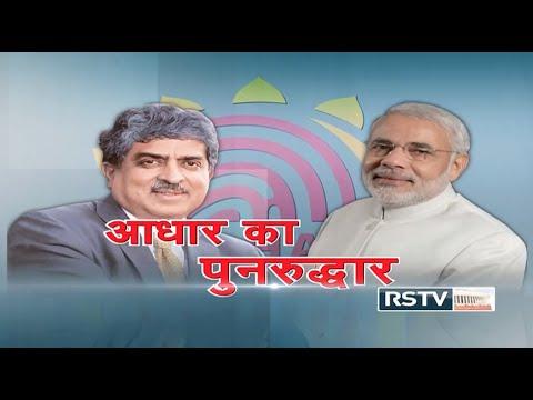 Sarokaar - Aadhaar: Beginning of a New Chapter
