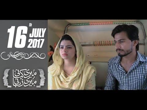 Meri Kahani Meri Zabani 16 July 2017 - SAMAA TV