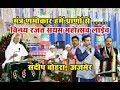 Download Video Mantra Namokar Hame Prano Se Pyara SANDEEP BOHARA, AJMER MP4,  Mp3,  Flv, 3GP & WebM gratis
