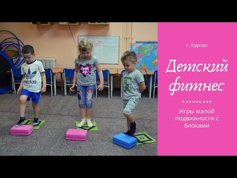 Игры малой подвижности с блоками. Детский фитнес