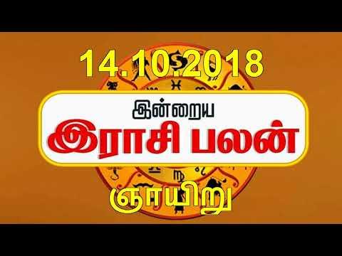 14.10.2018 - இன்றைய ராசி பலன் | Indraya Rasi Palan - Rasi Palan