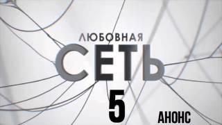 Любовная Сеть 5 серия.Анонс