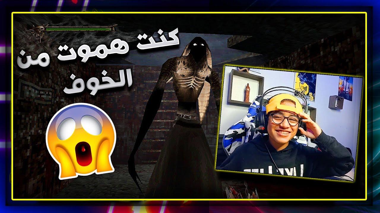 ابوس ايدك ارحمني 🤣 | لعبة رعب مصرية تموت من الضحك | الأشباح ( كنت هموت )