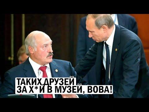 Видео: Срочно - Какой я тебе дурак, Вова? Лукашенко разозлился на Путина - новости