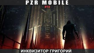 PZR Mobile #14 Инквизитор Григорий