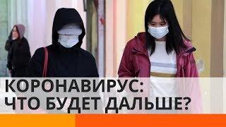 Пандемия коронавируса что это означает для каждого из нас
