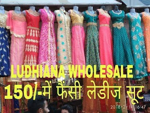 Ludhiana wholesale market |फैंसी लेडीज सूट 150/-में