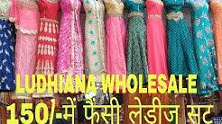 Ludhiana wholesale market  फैंसी लेडीज सूट 150/-में