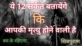 मृत्यु के संकेत | Mrityu Ke Sankeet | मौत से पहले के लक्षण | Symptoms Before Death