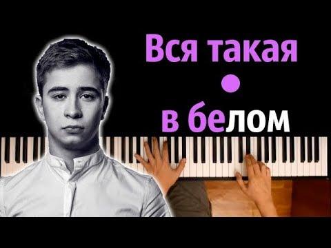 Ramil'- Вся такая в белом ● караоке | PIANO_KARAOKE ● ᴴᴰ + НОТЫ & MIDI
