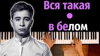 Download Ramil'- Вся такая в белом ● караоке | PIANO_KARAOKE ● ᴴᴰ + НОТЫ & MIDI Mp3 and Videos