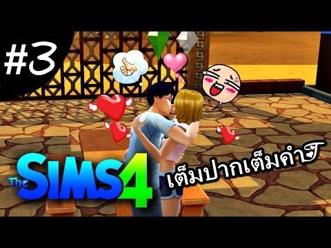 The Sims 4 : กีฬาใต้ผ้าห่ม #3