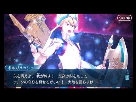 【Fate/Grand Order】【FGO】幕間の物語 ギルガメッシュ(キャスター)