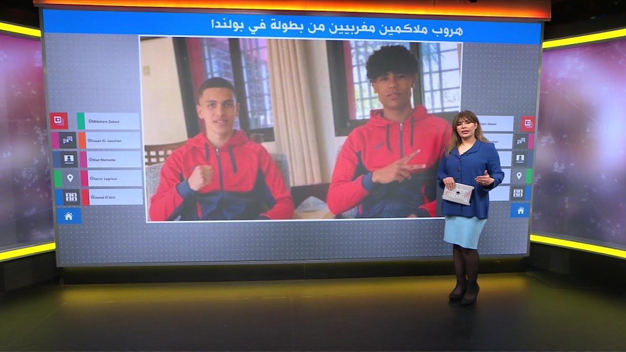 ما قصة الملاكمين المغربيين إلياس بلمليح ورضى البويحياوي اللذين هربا من بطولة العالم في بولندا؟  - 18:58-2021 / 5 / 11