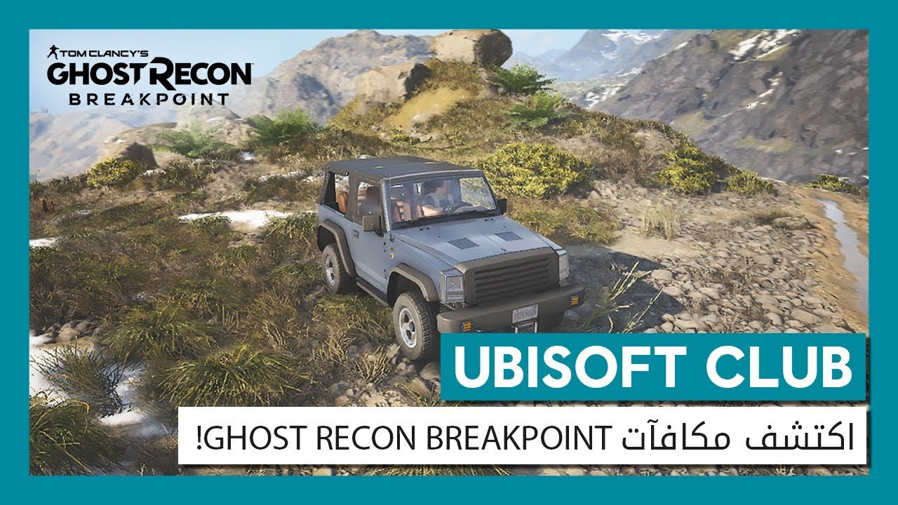 UBISOFT CLUB: اكتشف مكافآت GHOST RECON BREAKPOINT!