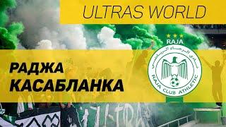 ТОП 10 УЛЬТРАС ПЛАНЕТЫ Раджа Касабланка 1 серия