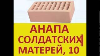Кирпичный Двор_АНАПА(, 2013-10-07T07:26:07.000Z)