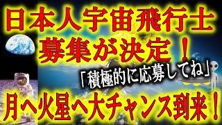 【日本人宇宙飛行士の募集決定!月面に降り立つ初めての日本人になろう!】JAXAが13年ぶりに宇宙飛行士の募集するぞ!日本人初の月面着陸、しかも世界初火星に降り立つ可能性もあるぞ!クマさん絶対応募する!