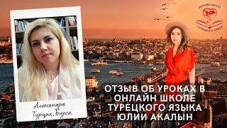 Отзыв Александры из Бурсы о видео уроках турецкого языка