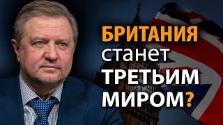 Мировая элита вычеркнула Британию из главных игроков. Владимир Лепехин