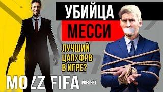 Убийца Месси. Лучший ЦАП в FIFA 17 ?
