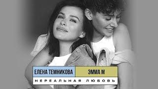 Нереальная любовь - ЭММА М & Елена Темникова (Lyrics video 2019)