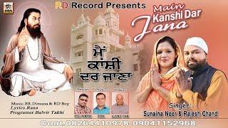 Main Kanshi Dar Jana // Singer Rajesh Chaand , Sunaina Noor // Rao Devi Records