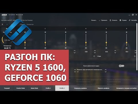 Разгон ПК в 2019: процессор Ryzen 5 1600, видеокарта GeForce 1060, оперативная память HyperX