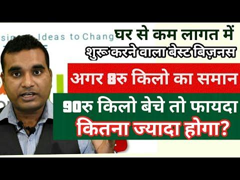 8 Rs ke product ko 90 rs me beche | most profitable small business|small profitable business in Inda