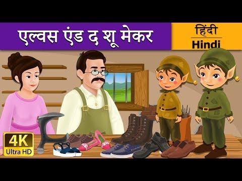The Elves and Shoemaker in HINDI - परियों की कहानियां हिंदी में - 4K UHD - Hindi Fairy Tales