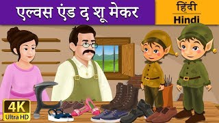 एल्वेस और शू मेकर | The Elves and Shoemaker in Hindi | Kahani | Hindi Fairy Tales