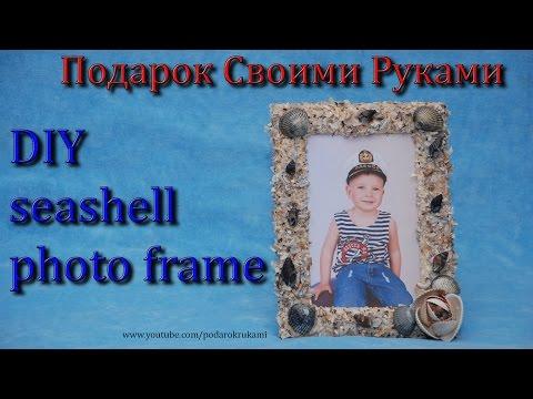 Рамка для фото из ракушек DIY Seashell Picture Frame