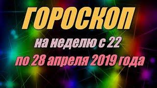 Гороскоп на неделю с 22 по 28 апреля 2019 года