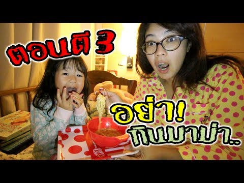 อย่า!! กินมาม่า ตอนตี 3 มิฉะนั้น... บรื๋ออออ... | 3am challenge | แม่ปูเป้ เฌอแตม Tam Story