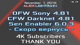 CFW Darknet 4.81 - - - Sen enabler 6.0.3 - - -  IrisMan 4.81  - Скоро буду)))