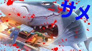 お腹の空いたサメがいる海で泳いだ結果ww - スマホ アプリ 実況プレイ thumbnail