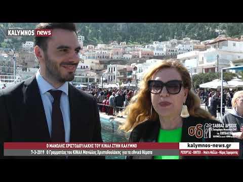 7-3-2019 Ο Γραμματέας του ΚΙΝΑΛ Μανώλης Χριστοδουλάκης για τα εθνικά θέματα