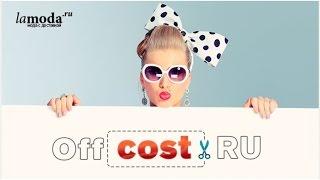 ОффКост Ру - Помогаем экономить онлайн