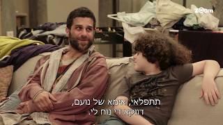 צפוף עונה 2 - הילדים מתחילים להתנדב | הצצה לפרק 5