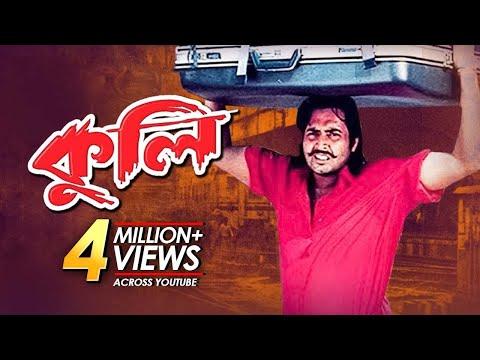Kuli - কুলি | Bangla Movie | Amin Khan,  Humayun Faridi,  Omar Sani,  Popy,  Songita Acharjo
