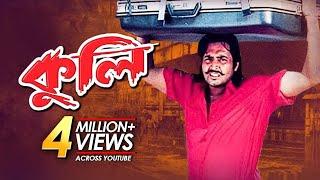 kuli bangla movie amin khan humayun faridi omar sani popy songita acharjo